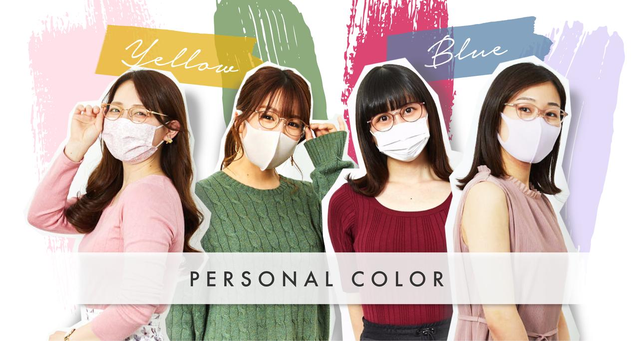 【華枝さん監修】パーソナルカラーでわたしに一番似合う「マスク×メガネ」を選ぼう