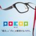 メガネの愛眼 POCOP
