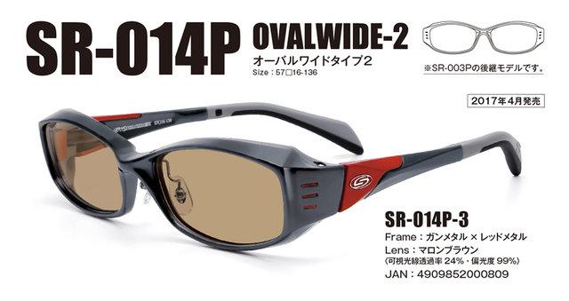 眼鏡専門店であるアイガンが、日々進化する眼鏡と同レベルの快適性、耐久性、そしてコストパフォーマンスを重視して企画製造した「ハイパフォーマンス偏光グラス」、ストームライダー。 こちらはストームライダーの基本形であるオーバルワイドタイプで、丸みを帯びたベーシックなデザインです。メガネのアイガンで度入カスタムメイド(有料)も注文可能。