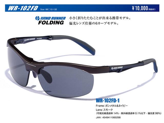 折り畳み可能なスマートなデザインで携帯しやすいサングラス。6カーブモデルで、風や塵などの侵入も防いでくれます。レンズは黒っぽいスモークとオレンジ系のブラウンレッドリーボの2種類です。