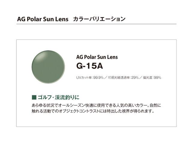 メガネの愛眼よりAG Pola Sun Lens(度入り対応偏光レンズ)の紹介。メイドインジャパンの薄型高屈折プラスチック製の偏光レンズです。