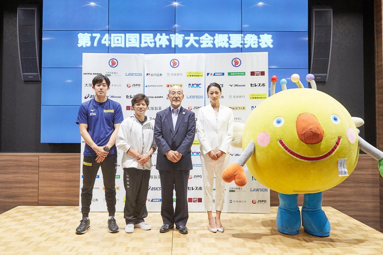 第74回国民体育大会『いきいき茨城ゆめ国体』に関する記者発表