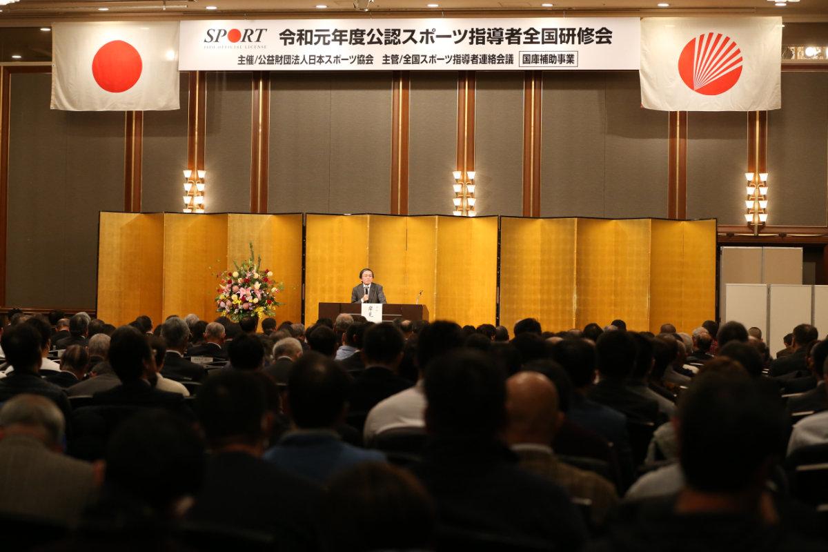 JSPO主催の「令和元年度公認スポーツ指導者全国研修会」を実施しました!