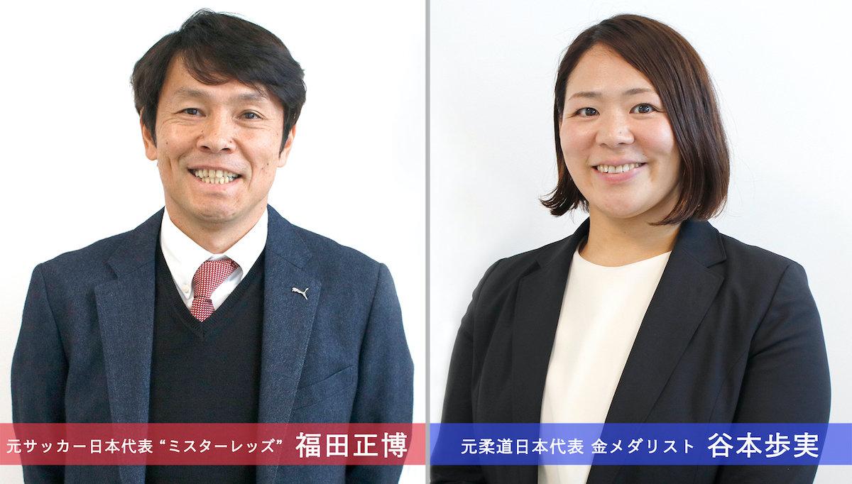 福田正博さんと谷本歩実さん