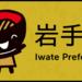 岩手県 - 日本スポーツマスターズ2022岩手大会