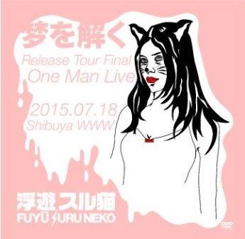 「梦を解く」ReleaseTour Final 浮遊スル猫ワンマンライブ DVD (会場限定)