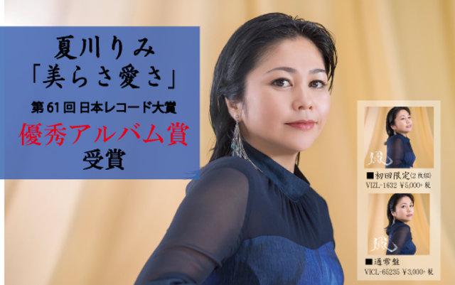 夏川りみ 最新アルバム「美らさ愛さ」 第61回 日本レコード大賞 優秀アルバム賞 受賞!