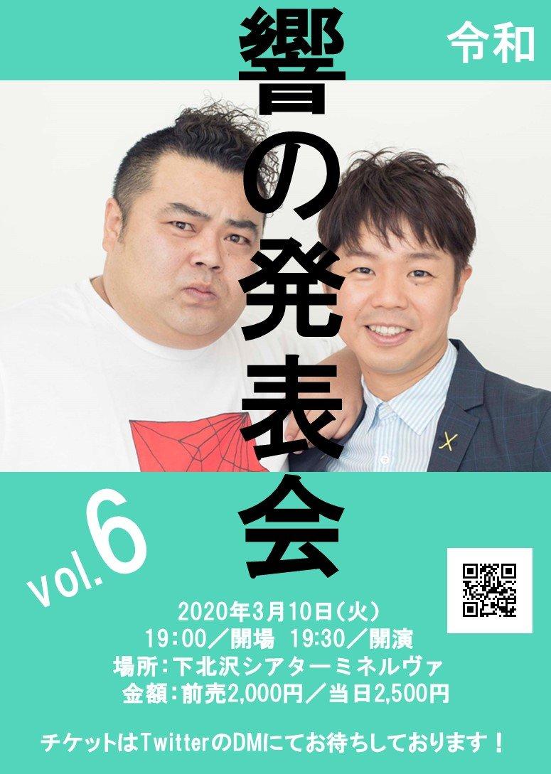 3月10日 響の定期単独ライブ「響の発表会 vol.6」開催決定!