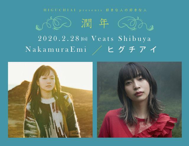 2020年2月28日(金) HIGUCHIAI presents 好きな人の好きな人 - 潤 年 - 【東京・Veats Shibuya】