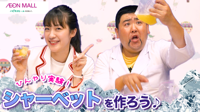 イオンモール 「おうちdeエンターテインメント」に甘味処が出演中!