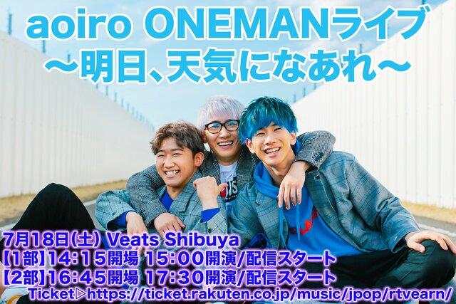 aoiro ONEMANライブ~明日、天気になあれ~