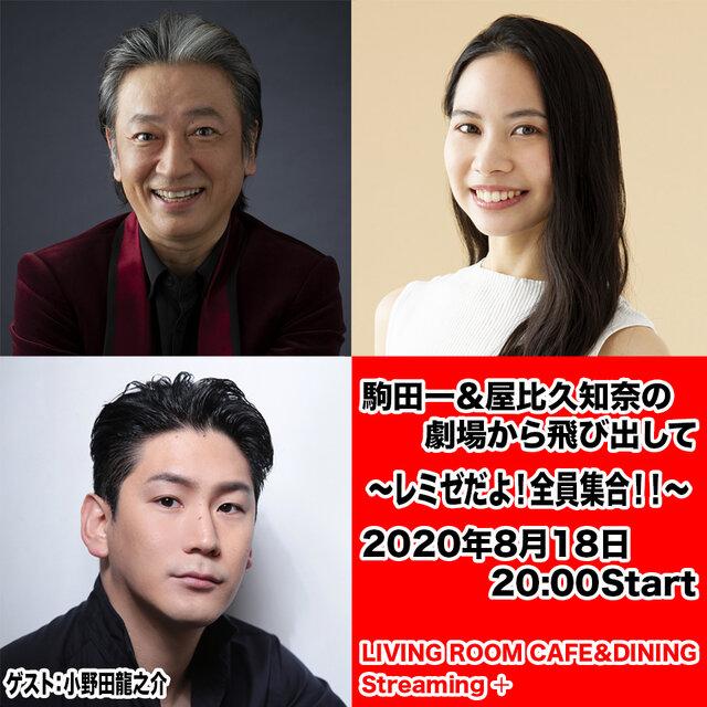 『駒田一&屋比久知奈の劇場から飛び出して』vol.2~レミゼだよ!全員集合!!~