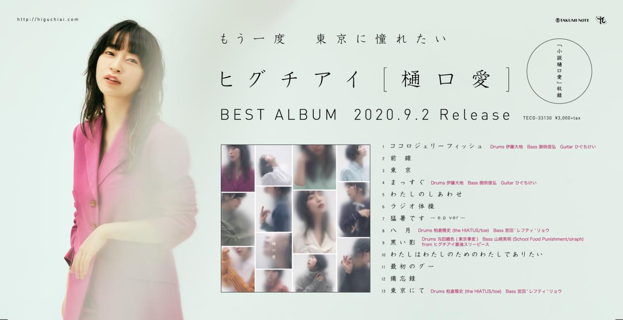 ヒグチアイ 初のBEST ALBUM「樋口愛」 2020.9.2(水)にリリース