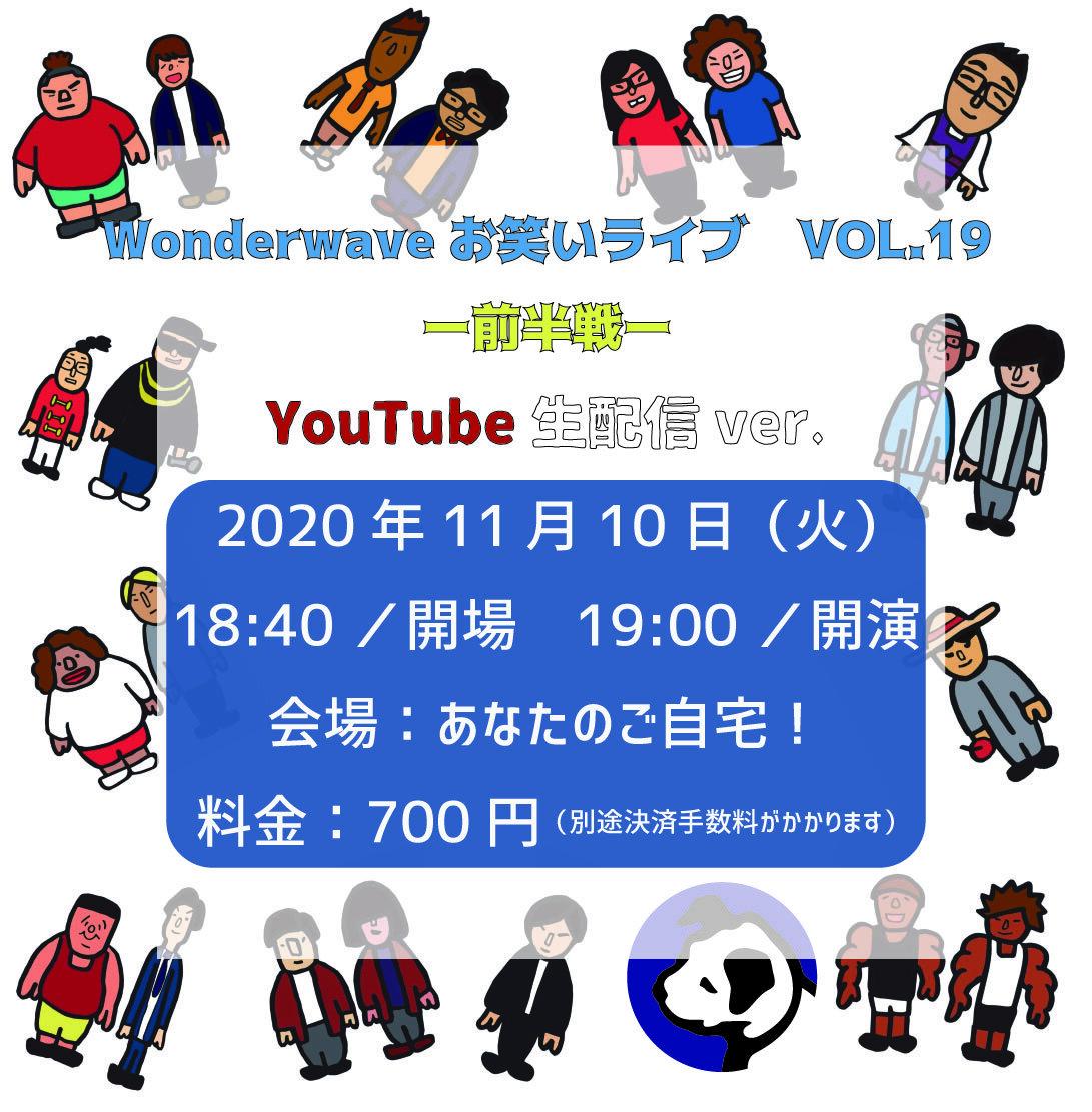 事務所お笑いライブ『WonderwaveライブVol.19』開催!