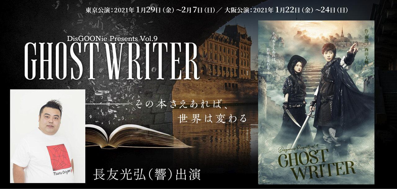 長友光弘(響) DisGOONie Presents Vol.9 舞台「GHOST WRITER」出演決定!