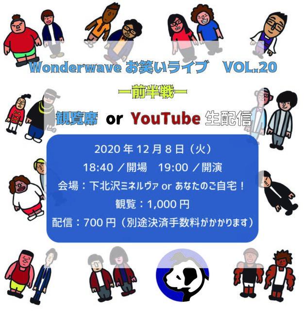 お笑い事務所ライブ『WonderwaveライブVol.20』開催!
