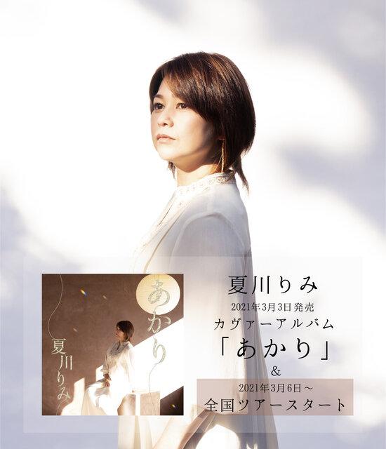 夏川りみ 「家族」を軸にした カヴァーアルバム「あかり」3月3日発売決定!