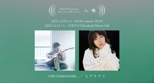ヒグチアイ 6月東阪にてTHE CHARM PARKを招き自主企画開催~チケット発売!