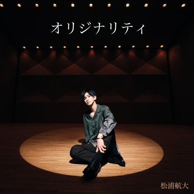 松浦航大 Solo Digital Single『オリジナリティ』6/23 リリース決定!ジャケット写真公開!