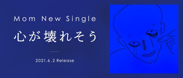 Mom  Digital Single『心が壊れそう』6/2 配信開始 & Music Video公開