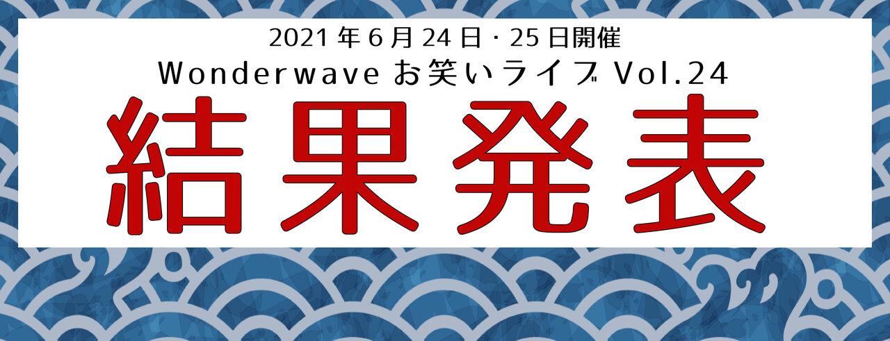 【Wonderwaveお笑いライブ】Vol.24結果発表&7月ライブ開催告知!