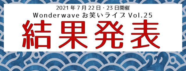 【Wonderwaveお笑いライブ】Vol.25結果発表&8月ライブ開催告知!