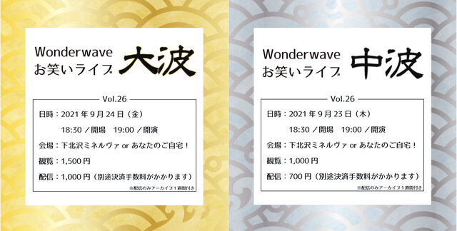 Wonderwaveお笑いライブVol.26 開催決定!