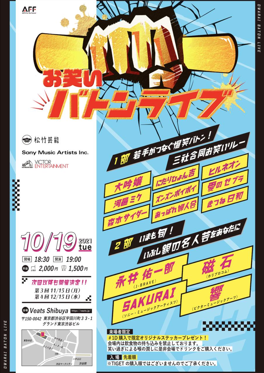 第2回 松竹芸能×SMA×ビクター三社合同企画『お笑いBatonライブ』公演&出演者決定!!