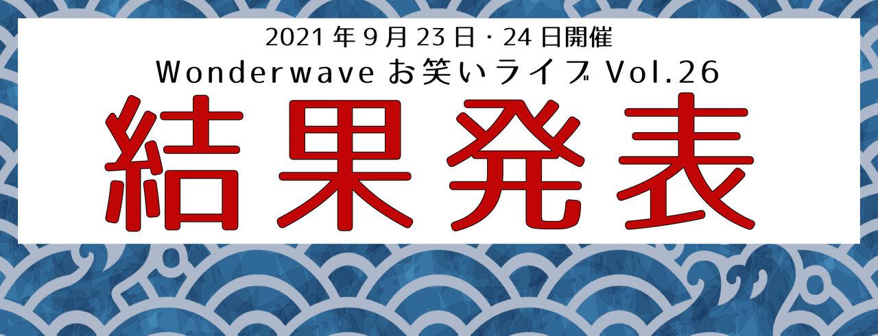 【Wonderwaveお笑いライブ】Vol.26結果発表&10月ライブ開催告知!