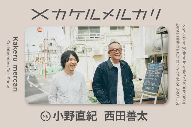 『BRUTUS』『広告』編集長に訊く「本当にいいモノって何ですか?」カケルメルカリ06:西田善太・小野直紀