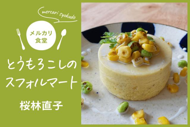 夏が来ると恋しくなる。友の笑顔と「とうもろこしのスフォルマート」──メルカリ食堂 桜林直子