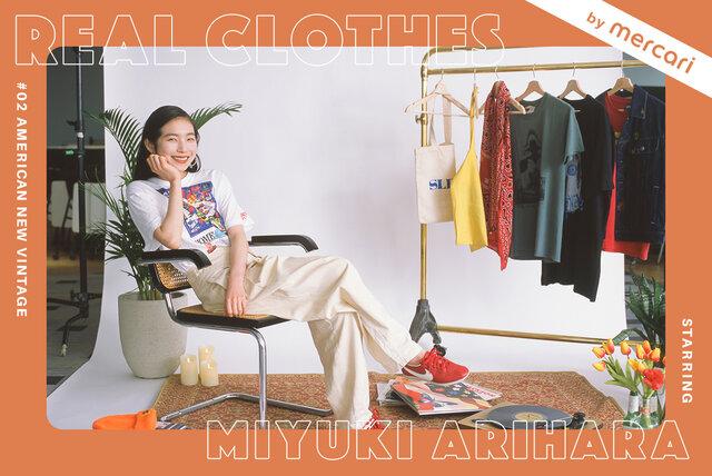 "REAL CLOTHES by mercari #2 在原みゆ紀と切り取る、アメリカン""ニュー・ヴィンテージ"""