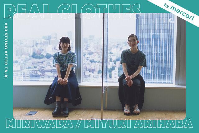 REAL CLOTHES by mercari #3 スタイリング・アフター・トーク