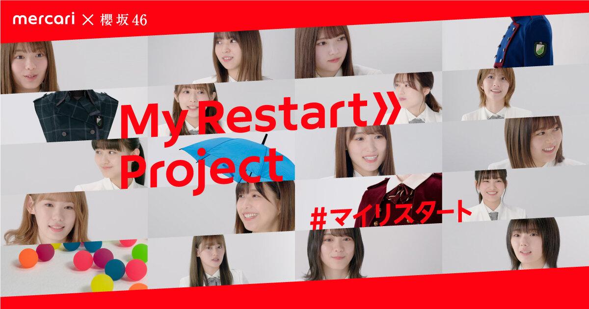 メルカリ×櫻坂46「My Restart Project」