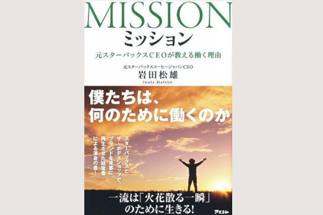 『ミッション』岩田松雄 著。オススメですよ!