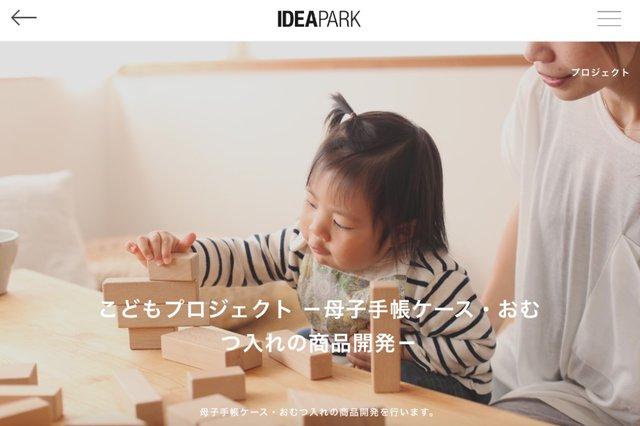 『IDEA PARK』WEBサイトより