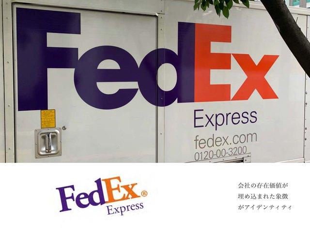 FedExのロゴに何が隠されている?