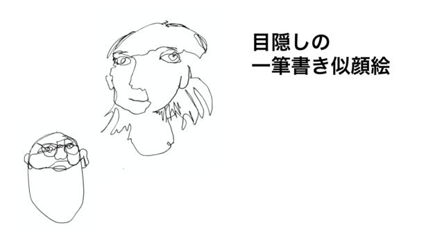 手元を見ずに相手の顔を一筆書きで描いてみる!