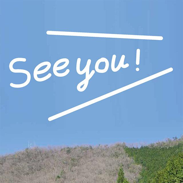 今春のさくら祭りの開催は中止します。またいつかお会いできる日を楽しみにしています