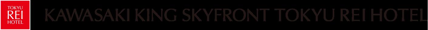 川崎KING SKYFRONT東急REI大飯店
