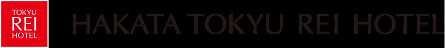 博多東急REI飯店
