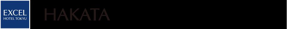 하카타 엑셀 호텔 도큐