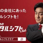 片岡 愛之助さんの次なる舞台は、「デジタルシフト庁」!? 新サービス 「社長のためのデジタルシフトクラブ」タクシーCMを開始