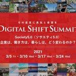 デジタルシフトを通じて全ての日本企業を支援するデジタルホールディングスによる 『Digital Shift Summit 2021』開催決定