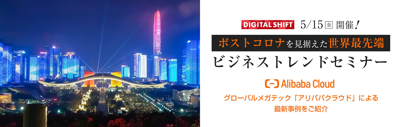 5/15(金)開催!ポストコロナを見据えた世界最先端ビジネストレンドセミナー