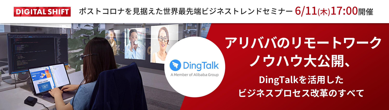 6/11(木)開催!ポストコロナを見据えた世界最先端ビジネストレンドセミナー『アリババのリモートワークノウハウ大公開、DingTalkを活用したビジネスプロセス改革のすべて』
