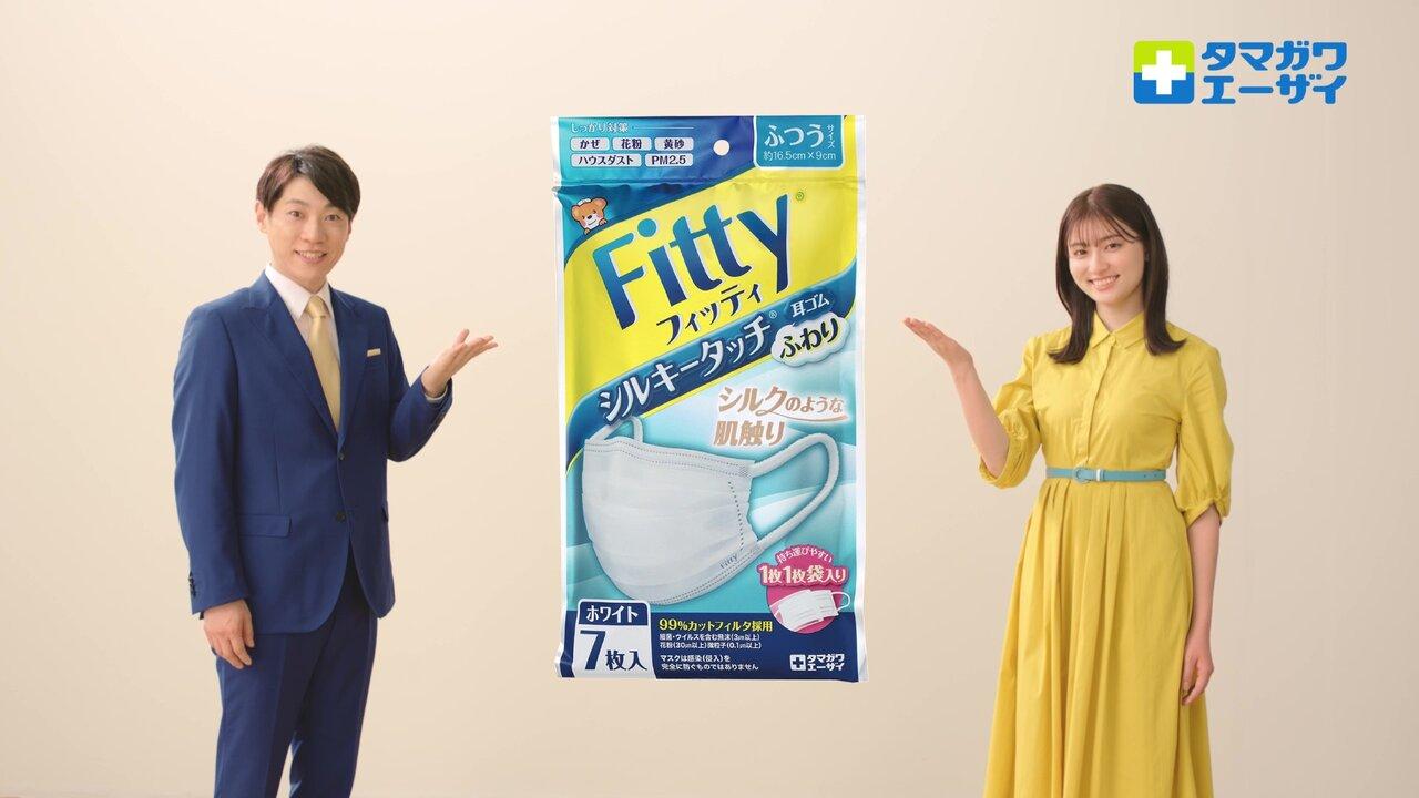 「マスクはフィッティ」新TVCM公開!横山だいすけさん、吉川愛さん出演。 フィッティの特長や安心ポイントをわかりやすく解説!