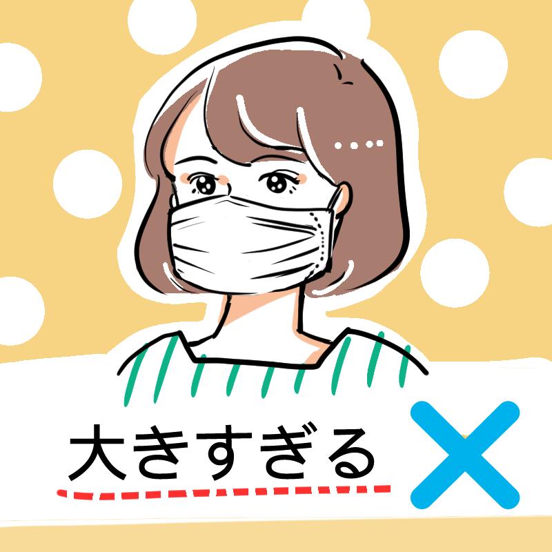 マスクの使い方NG集