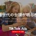 <TikTok Ads初のオフィシャルユーザー白書>