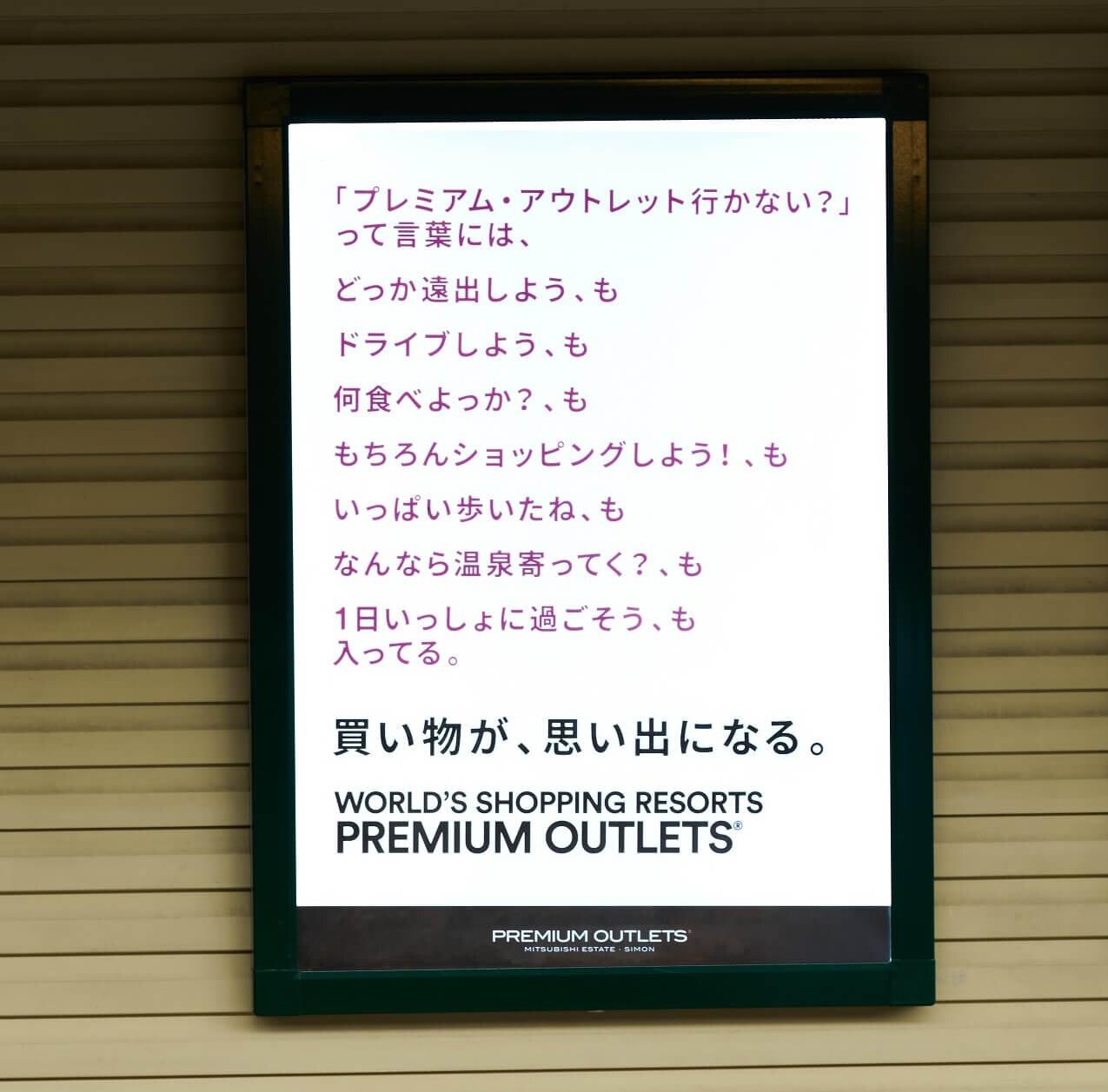 プレミアム・アウトレットの広告